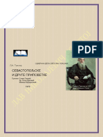 Sevastopoljske i druge pripovetke.pdf
