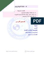 3as-SM-math1-L04.pdf