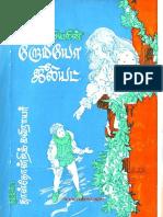 ♥ரோமியோ ஜூலியட்♥.pdf