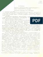 """5532 - ნოდარ ლომოური - კვლავდიოს პტოლემაიოსი, """"გეოგრაფიული სახელმძღვანელო"""", ცნობები საქართველოს შესახებ (ტექსტი თარგმანითურთ, წინასიტყვაობა და განმარტებები)"""