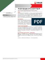 【华泰金工】基本面选股3:华泰价值选股系列之相对市盈率20161206.pdf