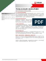 【华泰金工】基本面选股1:华泰基本面选股之高股息率模型20160626