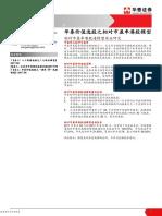 【华泰金工】基本面选股9:华泰价值选股之相对市盈率港股模型20170719