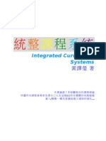 Mattie Huang, 2003. Integrated Curriculum Systems. Taipei, Taiwan