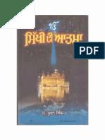 Sikhi-Di-Aatma-By-Prof-Puran-Singh.pdf