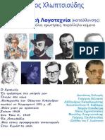 neoelliniki-logotexnia_g-lykeiou_ermineytika-sxolia.pdf