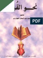 Grammaire Du Coran