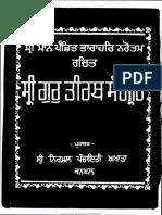 Sri.gur.Tirath.sangreh.by.Pandit.tara.Singh.narotam.(GurmatVeechar.com)