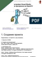 Лекции OpenCV