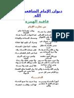 ديوان الإمام الشافعي رحمه الله-sample