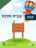Hebrew3 Part1 Demo