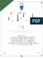 Google Interland Jonh Certificate of Awesomeness