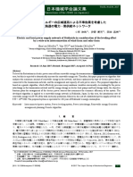 Electric and Heat Power Supply Network of Hokkaido in Consideration of the Leveling Effect by a Wide-Area Interconnection of Wind-farm and Solar-farm