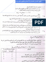 رياح.pdf