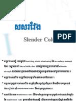 11. Slender Column