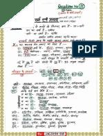 Hindi 2 by Jagdish Sir