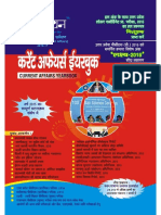 Pariksha Manthan Current Affairs Year Book in Hindi.pdf
