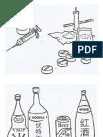 烟、酒、毒品