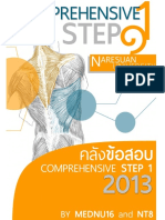 Comprehensive step1 2013
