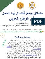 16- تربية النحل بالطرق الحديثة-قسم الارشاد الفلاحي