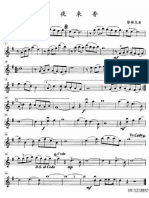 Ye Lai Xiang String Quartet