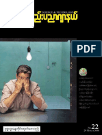 Science & Technology Journal 22 29 March 2006