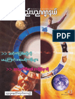 Science & Technology Journal 43 30 August 2006
