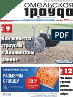 GP_Aug-16_N93