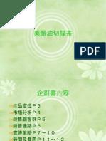 傳播策略與企劃實務-美顏油切綠茶