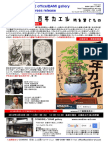 COMBINE 釜親子展 『百年カエル』-時を繋ぐもの-プレスリリース