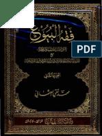 Fiqh Ul Boyu Vol 2 by Asim