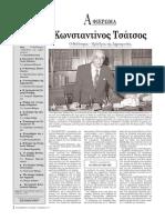 kathimerini - tsatsos.pdf