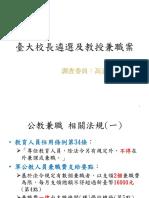 20180816-監察委員16日下午針對台大校長遴選案召開記者會。(監察院提供)