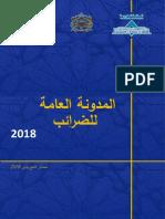 المدونة العامة للضرائب 2018.pdf