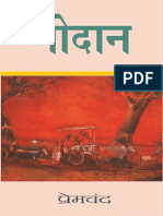 प्रेमचन्द का उपन्यास गोदान Pramchand ka upanyas Godaan