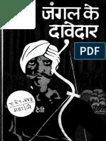 महाश्वेता देवी का उपन्यास जंगल Mahashweta Devi ka Upanyas Jangal Ke Davedar