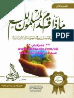 ماذا قدم المسلمون للعالم_الجزء الاول-راغب السرجانى.pdf