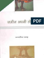 जगदीशचन्द्र का उपन्यास जमीन अपनी तो थी Upanyas Jamin Apni to Thi Jagdish Chandra