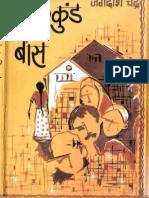 जगदीशचन्द्र का उपन्यास नरककुण्ड में बास Upanyas Narakkund Me Baas Jagdish Chandra