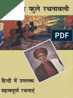 ज्योतिबा फुले की रचनायें - हिन्दी भाग 1 Jyotiba Phule Rachanavali Part 1