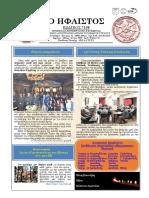 ΗΦΑΙΣΤΟΣ η εφημερίδα του ΣΑΑΤΧΣ - Τεύχος 70