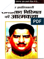 रामप्रसाद बिस्मिल की आत्मकथा Ramprasad Bismil Atmkatha