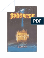Sikhi Di Aatma by Prof Puran Singh ji