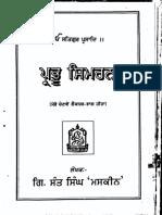 prabhu simran by sant singh ji maskeen ji