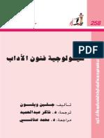 a577bfb0916ef النهضة العربية والنهضة اليابانية - عالم المعرفة