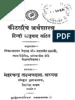 Arthasastr-Hindi.pdf