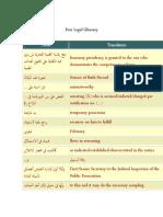المرجع في الترجمة القانونية