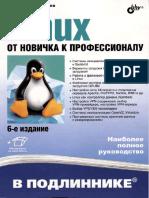 Kolisnichenko D N - Linux Ot Novichka k Professionalu 6-e Izd v Podlinnike - 2018