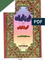 aţyab al-bayān rad tafwiyyat al-īmān