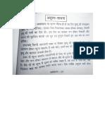 Adrshya Sadhna
